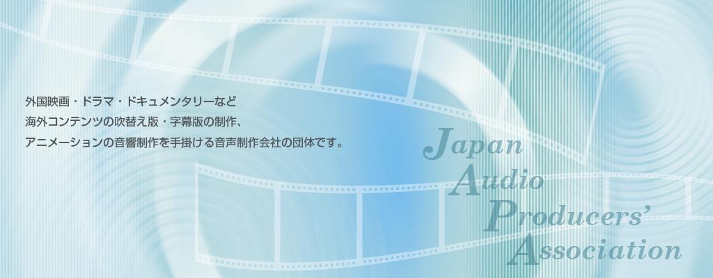 日本音声製作者連盟 - アニメ音響制作 外国映画・海外ドラマ日本語版制作