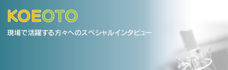【音響監督】田中英行さん