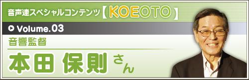 【音響監督】本田保則さん